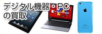 デジタル機器・PCの買取