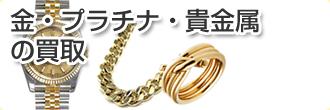 金・プラチナ・貴金属の買取