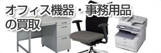 オフィス機器 事務用品の買取