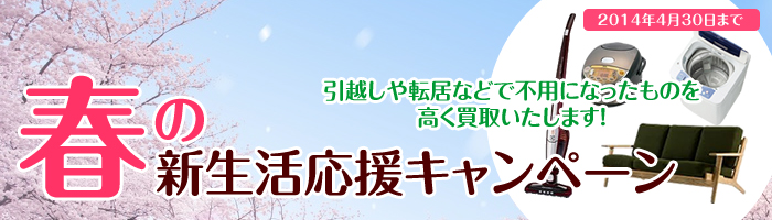 shinseikatsu_img03